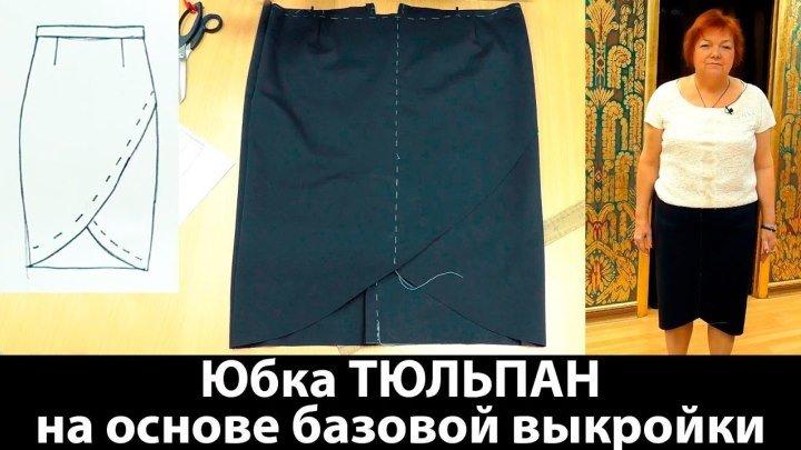 Прямая юбка тюльпан Кроим юбку тюльпан с запахом из джерси на основе базовой выкройки