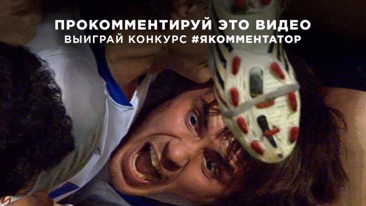 Футбольные фрагменты для Народного комментатора