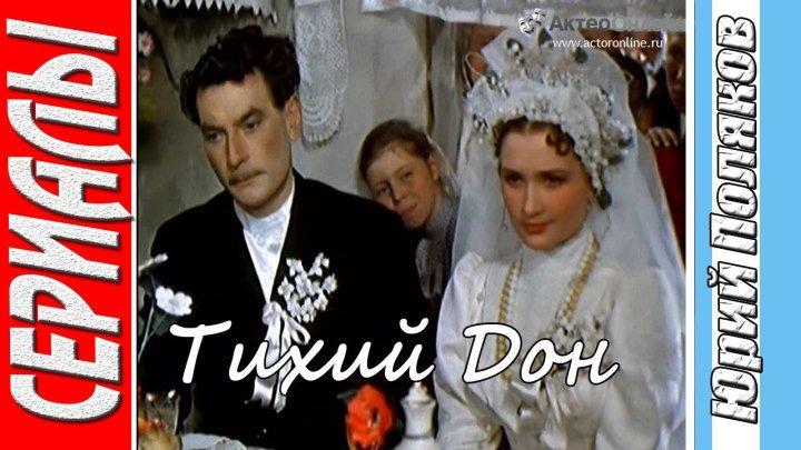 Тихий Дон (1957) Военный, Драма, Советский фильм