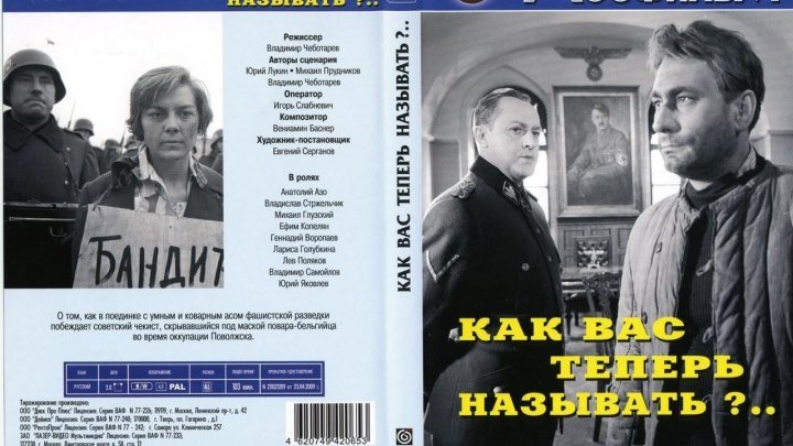 Как вас теперь называть?.. (1966)Военный.Советский