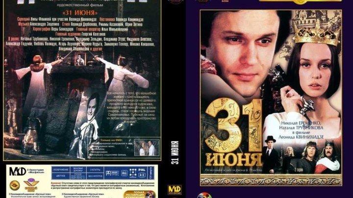 мюзикл, фэнтези, мелодрама-31 Июня (1978) DVDRip-AVC. СССР