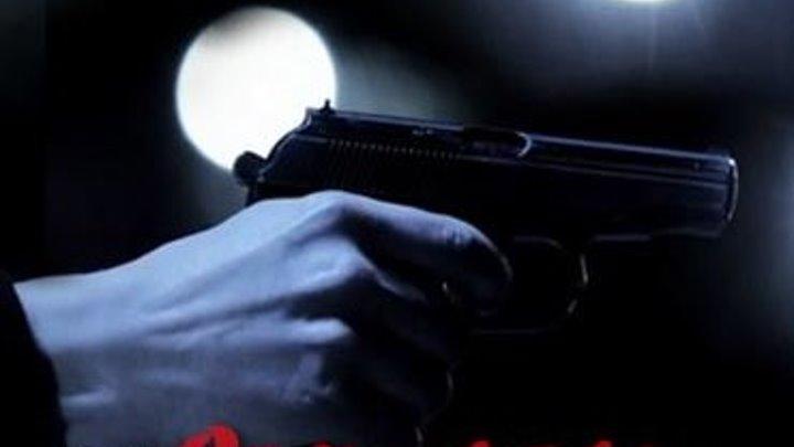 Однажды преступив черту. Мать покупает пистолет и решает мстить за сына. Детектив, Мелодрама