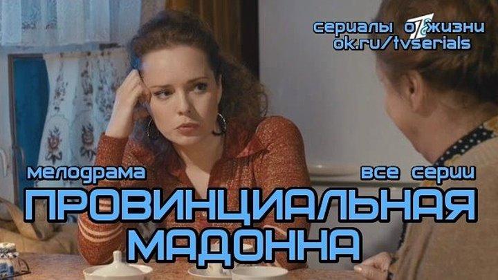 **ПРОВИНЦИАЛЬНАЯ МАДОННА** - мелодрама (2017г)
