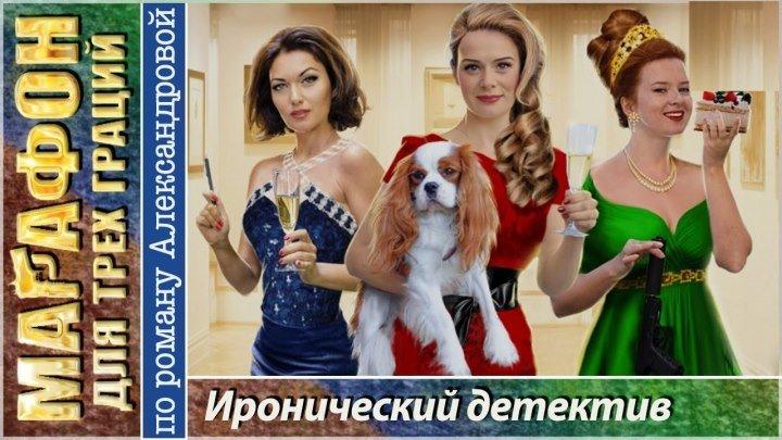 Марафон для трех граций - 1 Серия [ 2015 ] Комедия Детектив