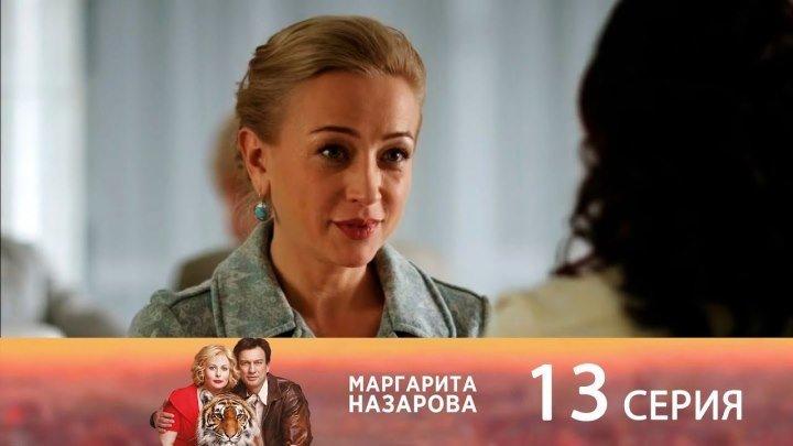 Маргарита Назарова. 13 серия