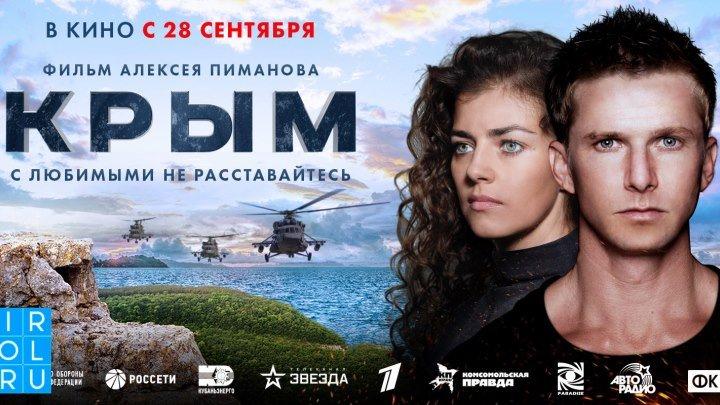 Крым HD(драма, боевик)2017
