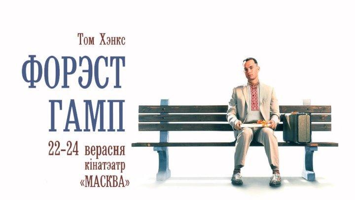 «Форэст Гамп» па-беларуску! 22-24 верасьня к/т «Масква»