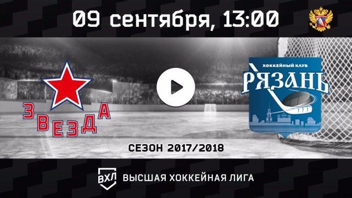 """Звезда"" Чехов - ХК ""Рязань"" Рязань"