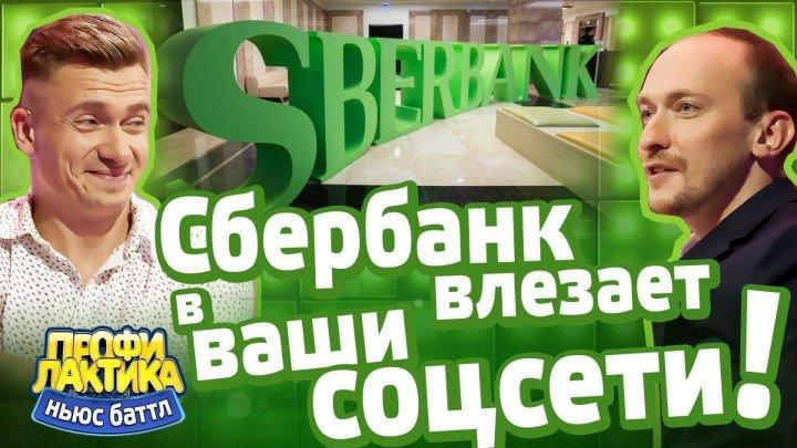 Cбербанк влезает в ваши соц.сети! - Выпуск 22 - Ньюс-Баттл Профилактика