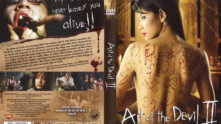 Дьявольское искусство -2 (2005) Ужасы,Триллер_Тайланд