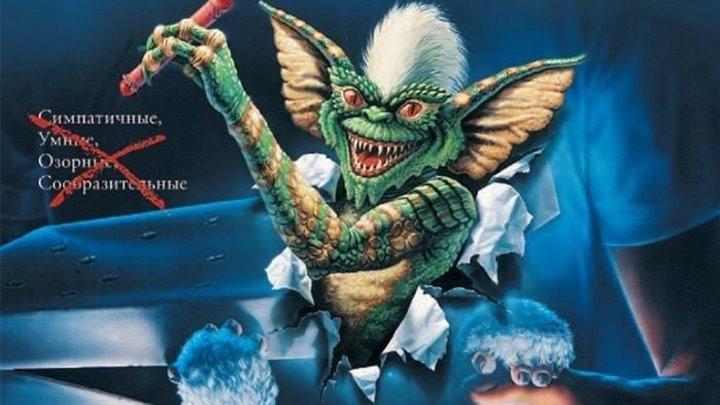 Гремлины (1984) ужасы, фэнтези, комедия (HD-720p) DUB Зак Гэллиган, Фиби Кейтс, Хойт Экстон, Стивен Спилберг, Полли Холлидей, Фрэнсис Ли МакКейн, Кори Фельдман