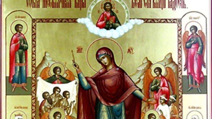 """Акафист Пресвятой Богородице в честь чудотворной иконы Ея """"Всех скорбящих Радость"""""""