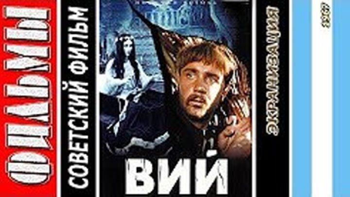 Вий (1967) Ужасы, Фэнтези, Драма, Советский фильм