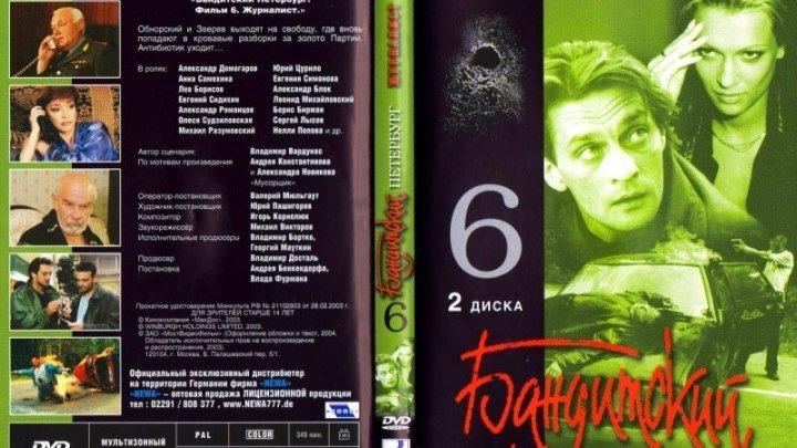 Бандитский Петербург - 2000 - 2007.сезон 6 серия 1