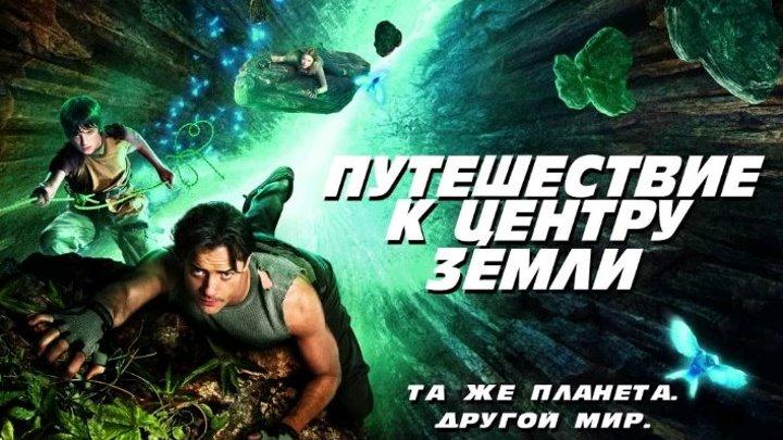 Путешествие к центру Земли (2008) фантастика, фэнтези, боевик, приключения