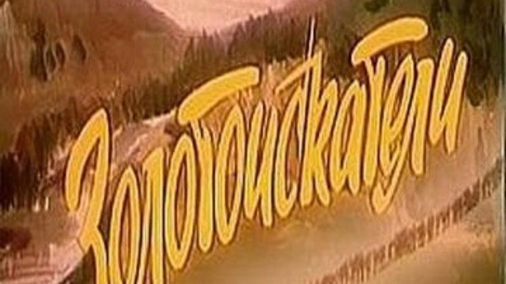 Золотоискатели (Румыния, 1986) приключенческий, советский дубляж