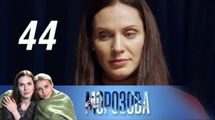 Морозова (2017). 44 серия. Круг судьбы - Детектив,Мелодрама