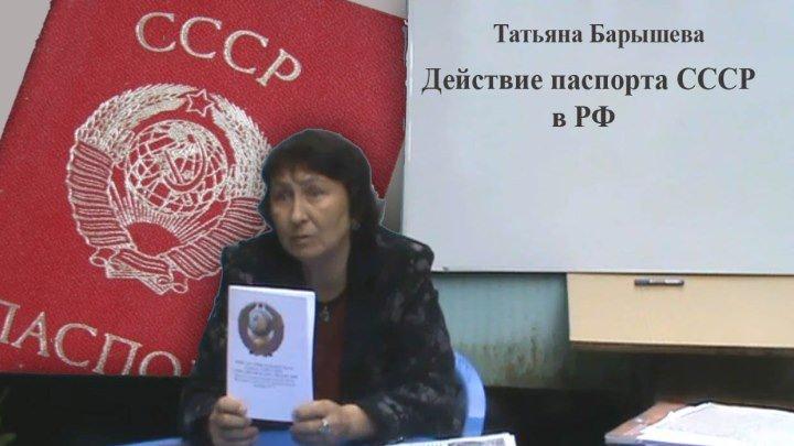 Действие паспорта СССР в РФ