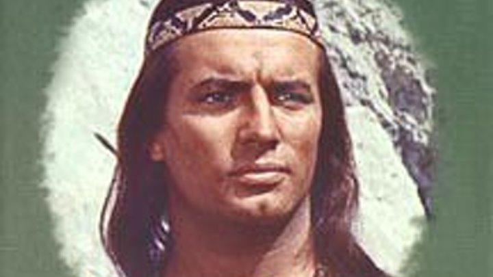 Виннету - вождь апачей (ФРГ - Югославия, 1964) вестерн, советский дубляж