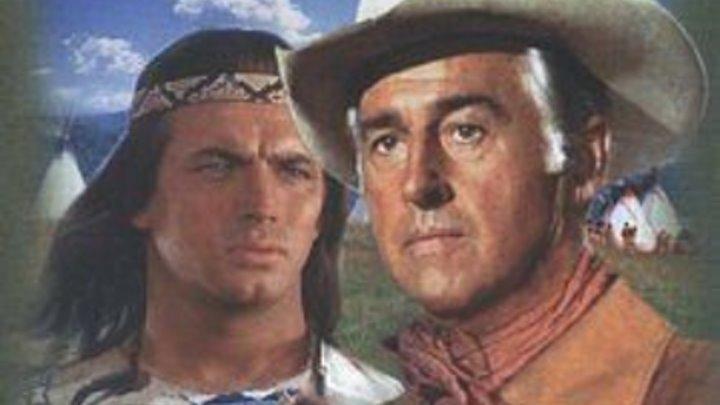 Верная Рука - друг индейцев (ФРГ - Югославия, 1965) вестерн из серии про Виннету, советский дубляж