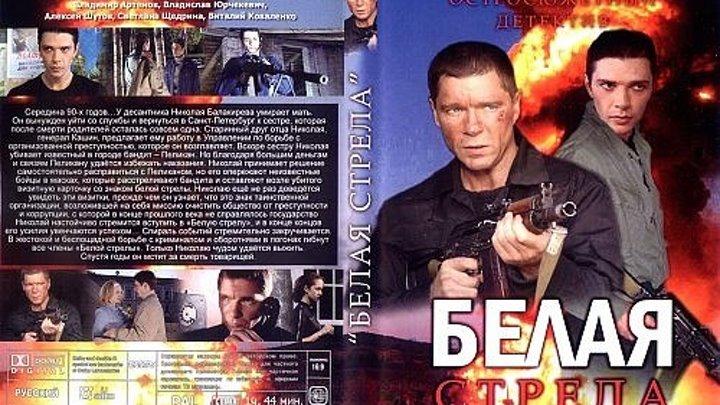 Белая стрела HD 2007