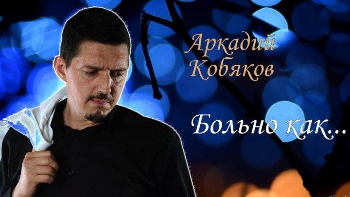 Аркадий Кобяков Больно как...(поёт так , что душу наизнанку выворачивает , ну очень...)