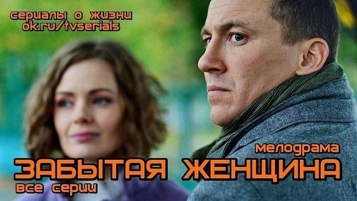 **ЗАБЫТАЯ ЖЕНЩИНА** - новая интересная мелодрама ( 2017г.)