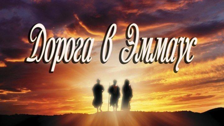 ДОРОГА В ЭММАУС