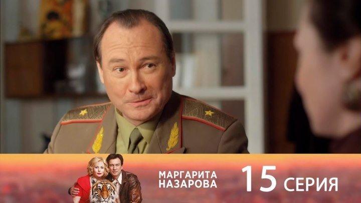 Маргарита Назарова. 15 серия