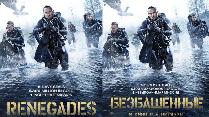 R.e.n.e.g.a.d.e.s.2017.1080p.боевик, триллер