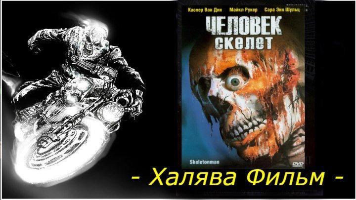 Ужасы HD - Человек-скелет (2004)США.