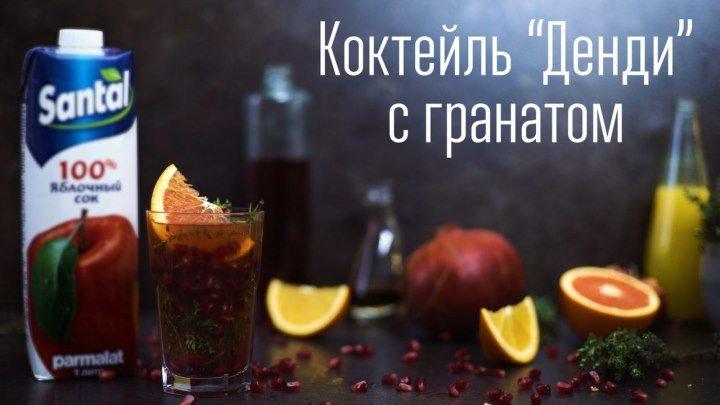"Коктейль ""Денди"" с гранатом [Cheers! _ Напитки]"
