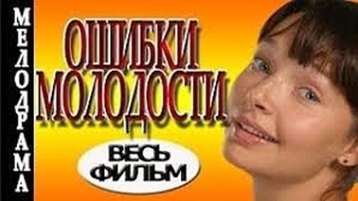 Ошибка молодости все серии Мелодрама, Русские Фильмы 2017