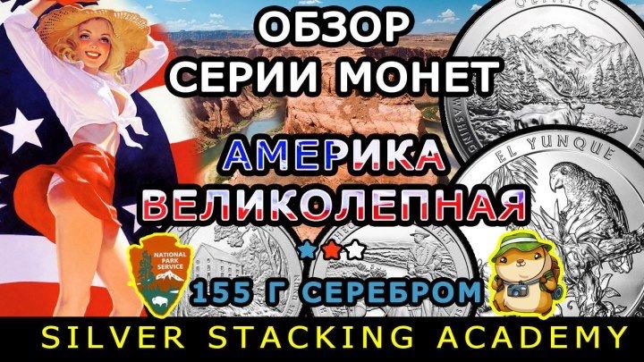 ОБЗОР СЕРИИ ИНВЕСТИЦИОННЫХ МОНЕТ АМЕРИКА ВЕЛИКОЛЕПНАЯ 5 УНЦИЙ СЕРЕБРОМ!
