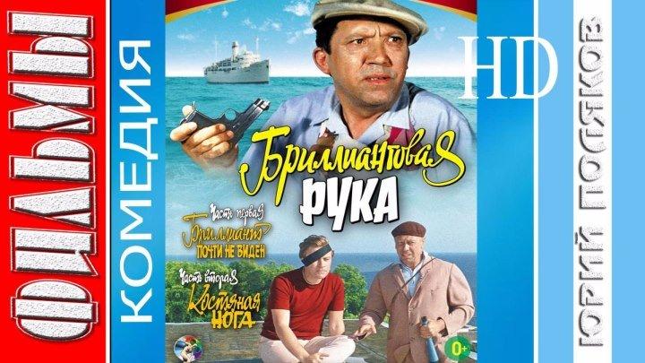 Бриллиантовая рука (1969) ᴴᴰ Детектив, Комедия, Криминал, Приключения, Семейный, Советский фильм