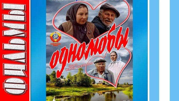 Однолюбы (1982) Драма. Производство: СССР
