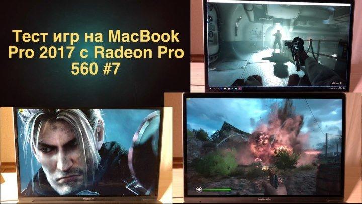 Тест игр на MacBook Pro 2017 с Radeon Pro 560 #7
