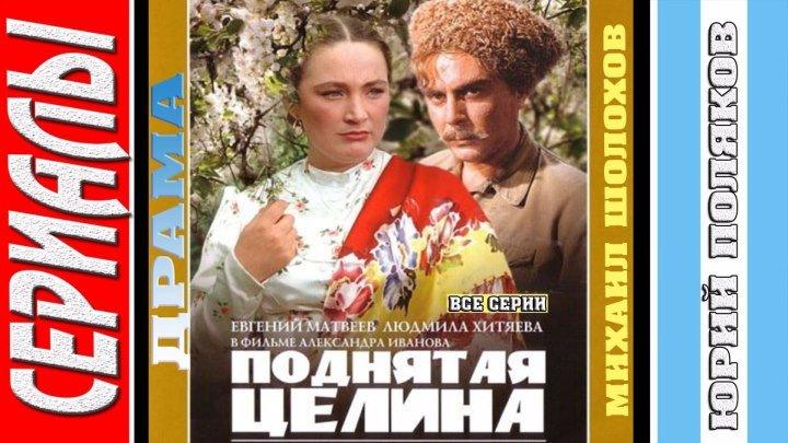 Поднятая целина (Все серии. 1959) Драма, Советский фильм