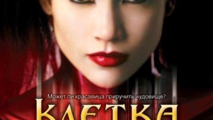Клетка (2000)Жанр: Ужасы, Фантастика, Триллер, Мистика, Драма, Криминал.