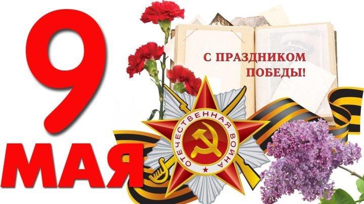 Стихи и песни к Дню Победы! 9 Мая!