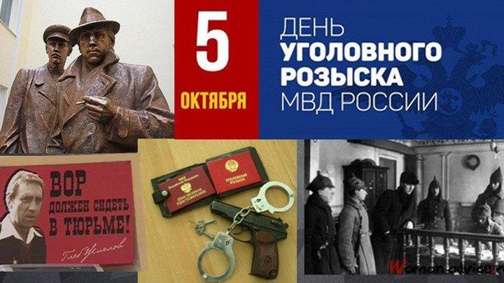 За нашу службу... За уголовный розыск. Автор Алексей Бабашов.