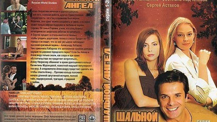 Шальной ангел (1-20 серии из 20) HD 2008