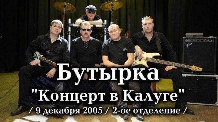 Бутырка - Концерт в Калуге 9 декабря 2005 / 2-ое отделение