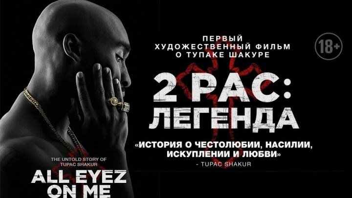 2РАС: ЛЕГЕНДА (Драма-Биография-Музыка США-2017г.) Х.Ф.