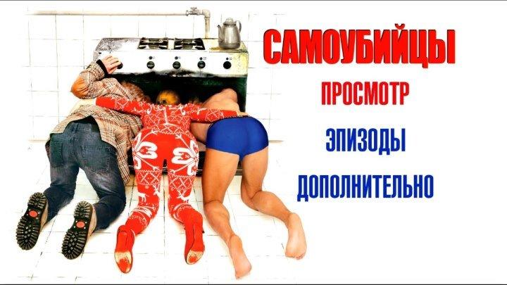 Самоубийцы (2012) Комедия