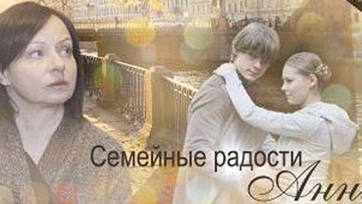 Семейные радости Анны (2017)Россия .комедия, мелодрама