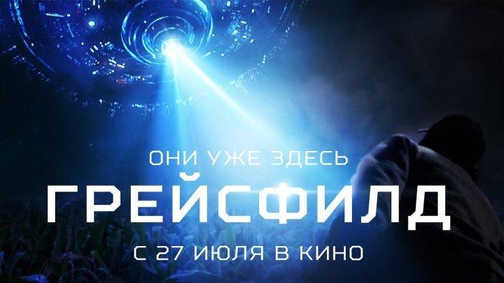 Грейсфилд HD(Фантастика, ужасы, боевик, триллер, детектив)2017