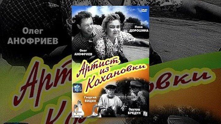 мелодрама, комедия-Артист из Кохановки.(1962)СССР.. AVC