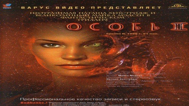 Особь 2.1998.BDRip 1080p.