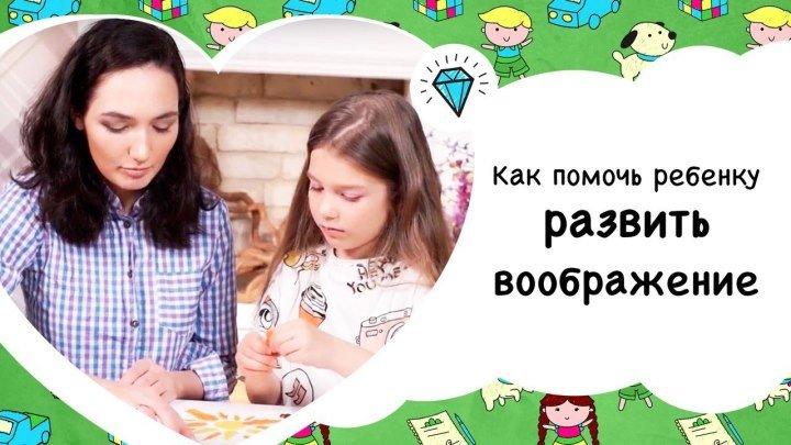 Как развить воображение у ребенка [Супердети]